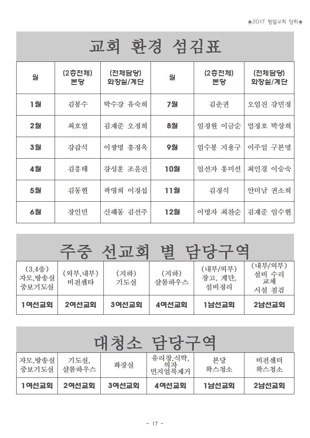 2017년 당회자료 최종작업본017.jpg