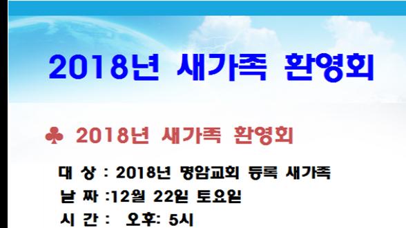 2018년_새가족_환영식_사진.png
