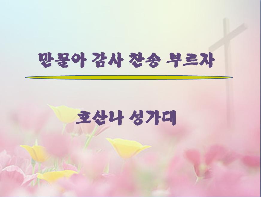 명암교회 / 명암교회앨범